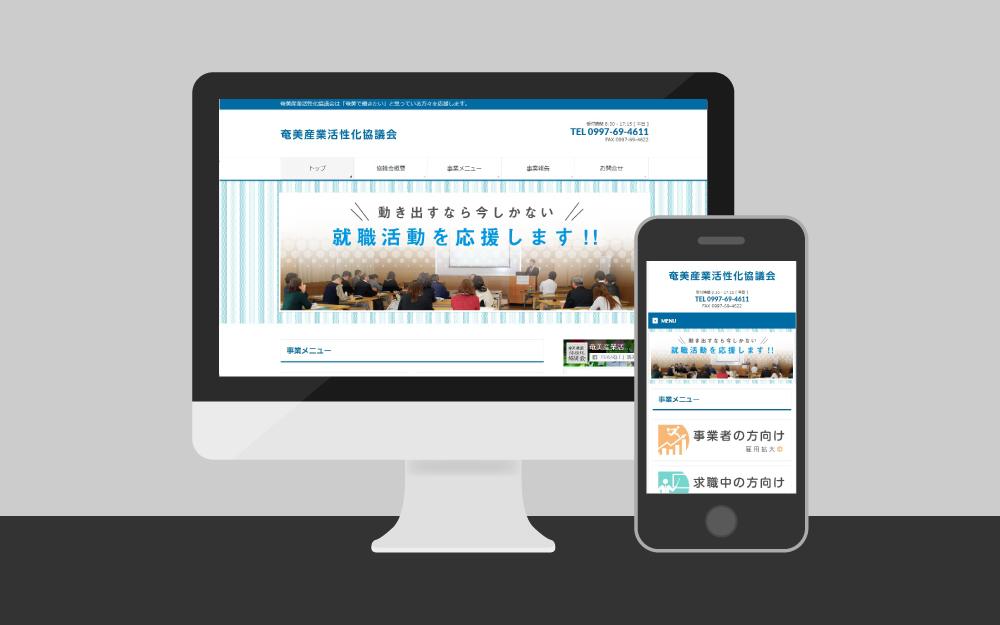 ホームページのリニューアル|奄美産業活性化協議会