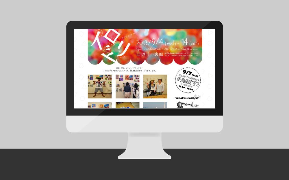 しーまブログのデザイン変更|イロドリ展