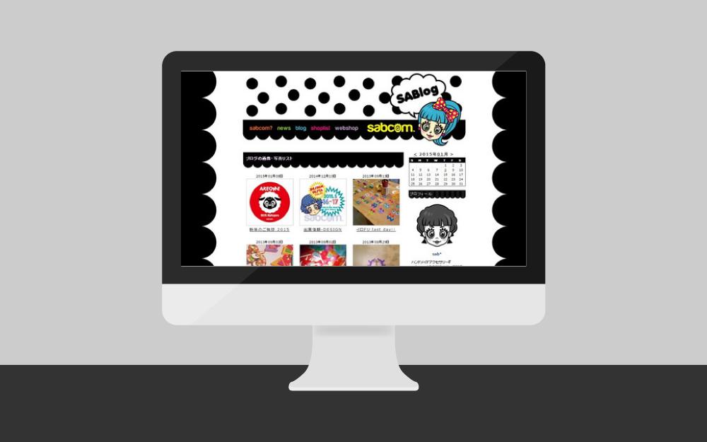 しーまブログのデザイン変更|sabcom