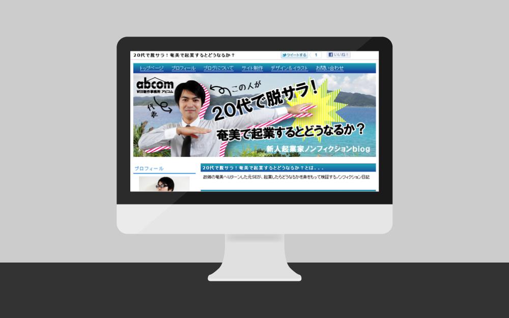 しーまブログのデザイン変更|迫田真吾