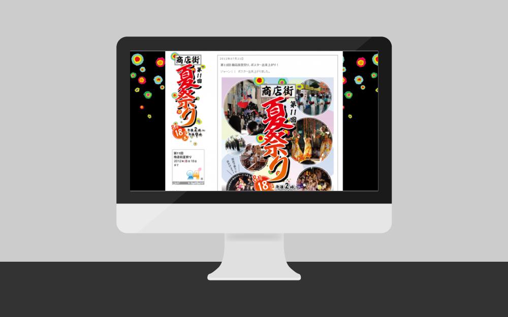 しーまブログのデザイン変更|第11回 商店街夏祭り