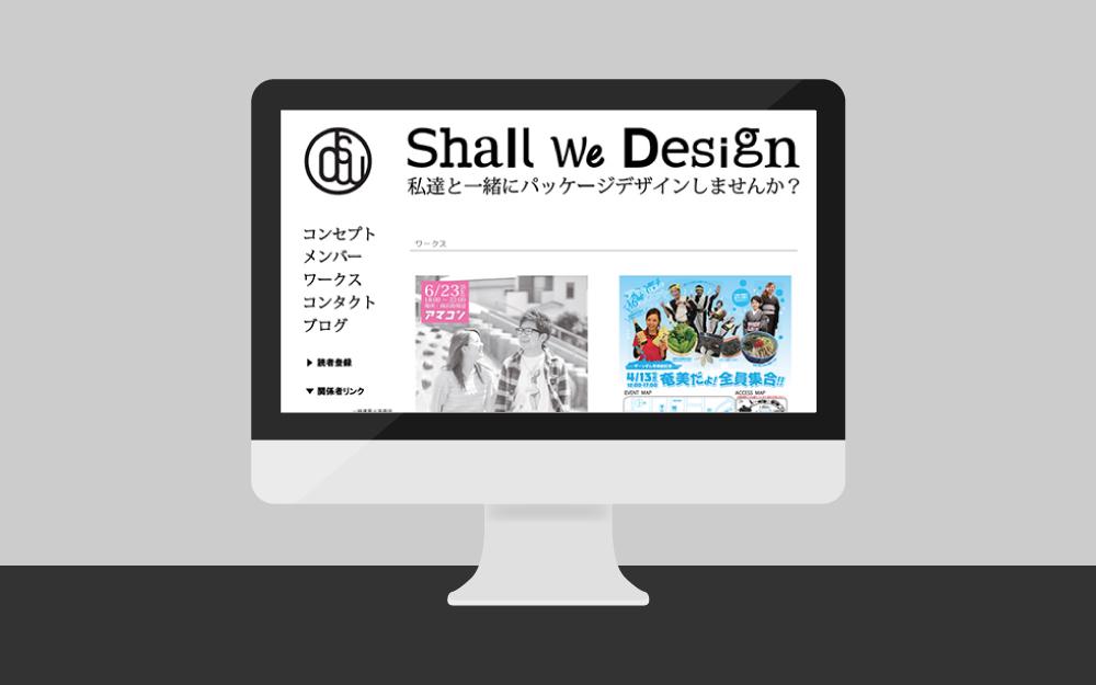 しーまブログのデザイン変更|一般社団法人Shall we Design