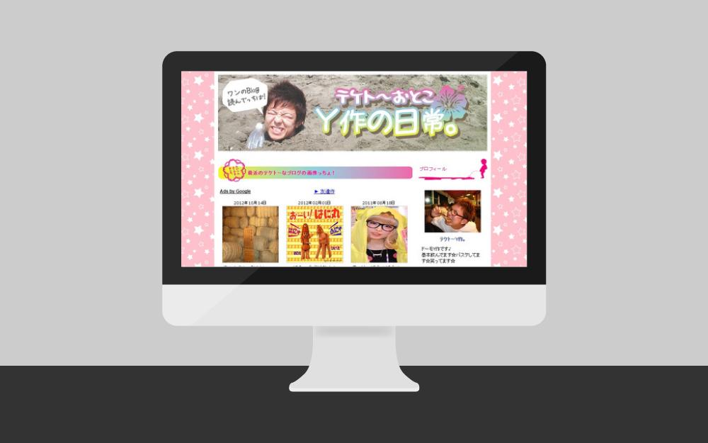 しーまブログのデザイン変更|テキトーY作。