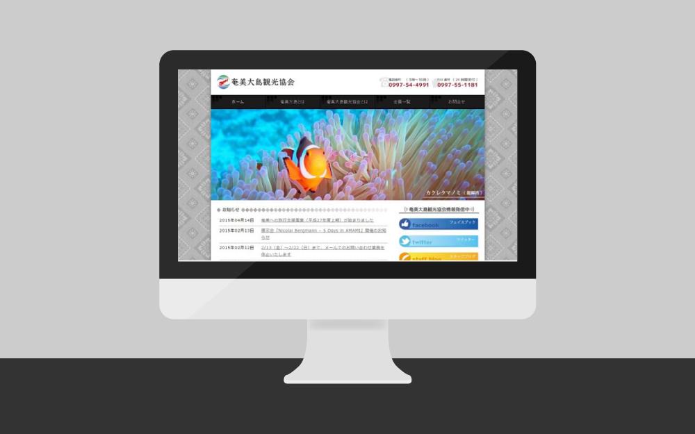 ホームページの新規作成|奄美大島観光協会
