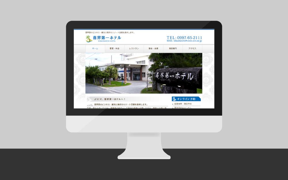 ホームページのリニューアル|喜界第一ホテル