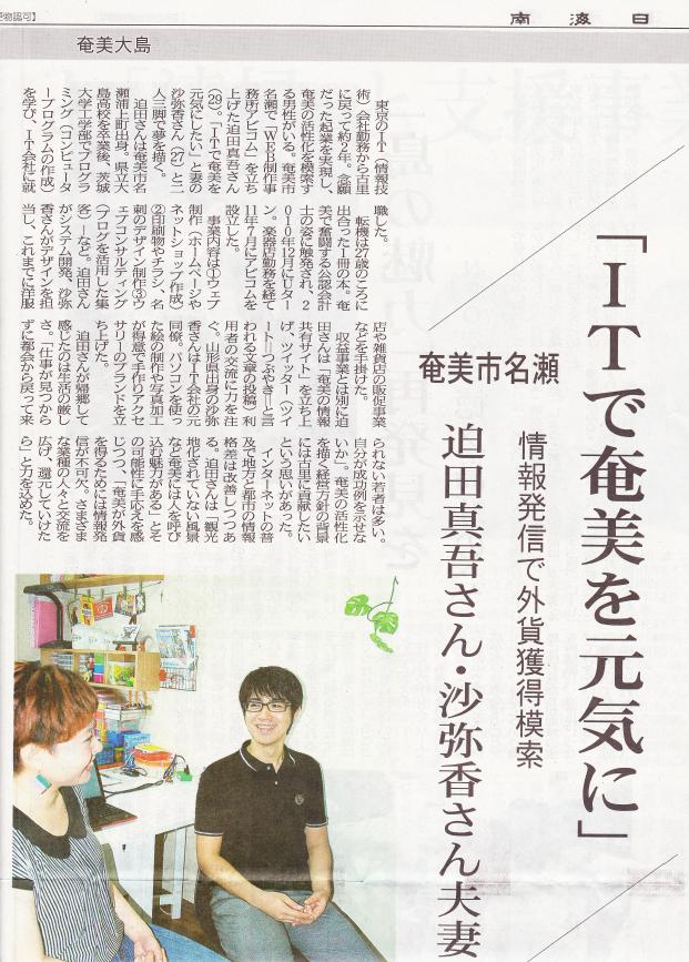 南海日日新聞 2012年4月9日