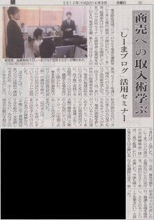 奄美新聞 2012年4月9日