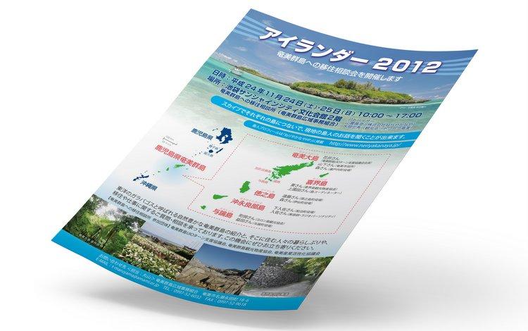 アイランダー2012のチラシのデザイン|奄美大島移住相談