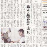奄美新聞 創る1