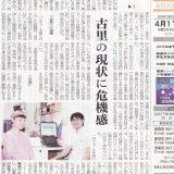 奄美新聞 創る2