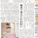 奄美新聞 創る3
