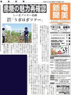 奄美新聞 2013年7月12日