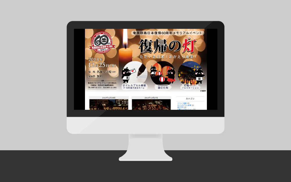 しーまブログのデザイン変更|奄美群島日本復帰60周年記念