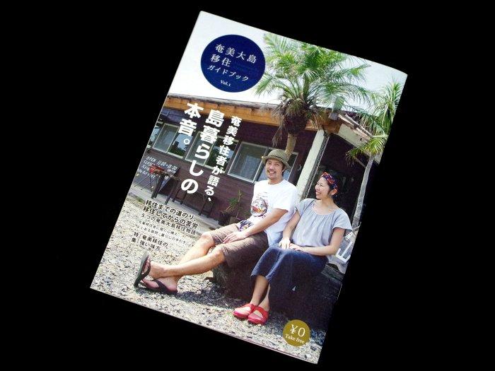 奄美大島 移住ガイドブック Vol.1|奄美市