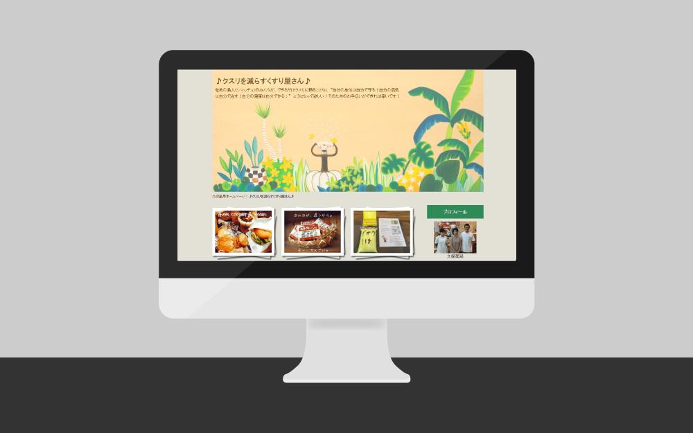 しーまブログのデザイン変更|久保薬局