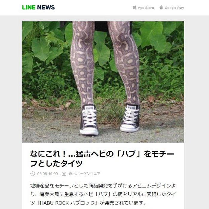 LINE NEWS(ラインニュース)|2016年5月8日