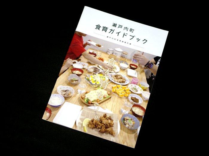 瀬戸内町 食育ガイドブック Vol.1|瀬戸内町役場