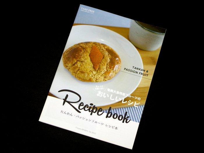 たんかん・パッションフルーツ レシピ本|奄美市