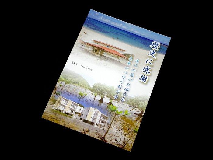 住用・笠利 新庁舎のリーフレット|奄美市