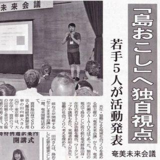 2016-10-03_newspaper-nankai-icatch
