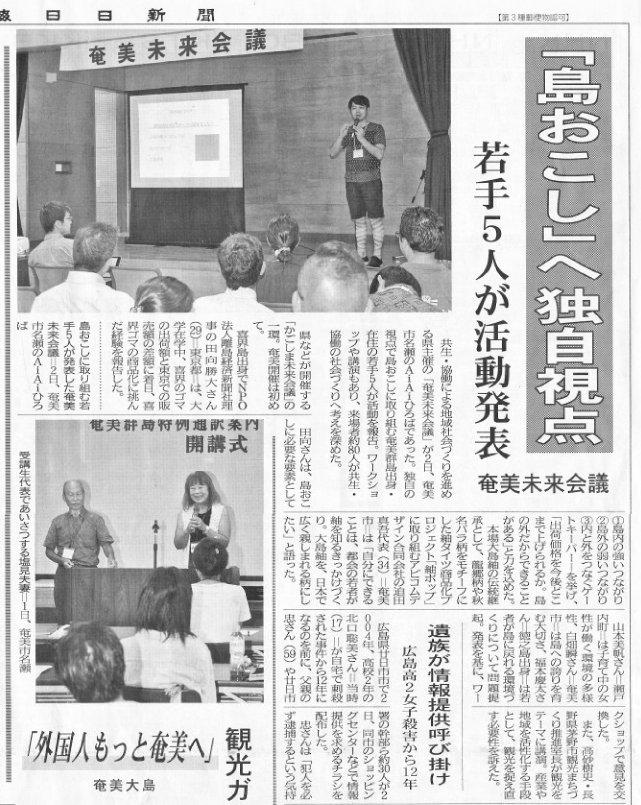 2016-10-03_newspaper-nankai