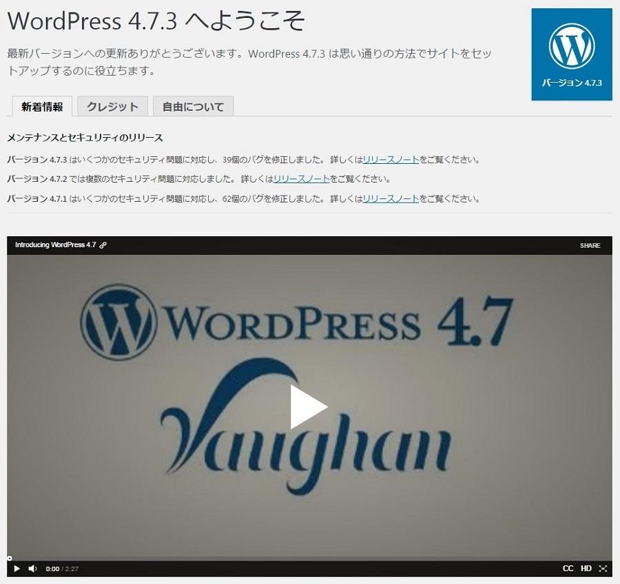 WordPress4.7.3へのアップデート