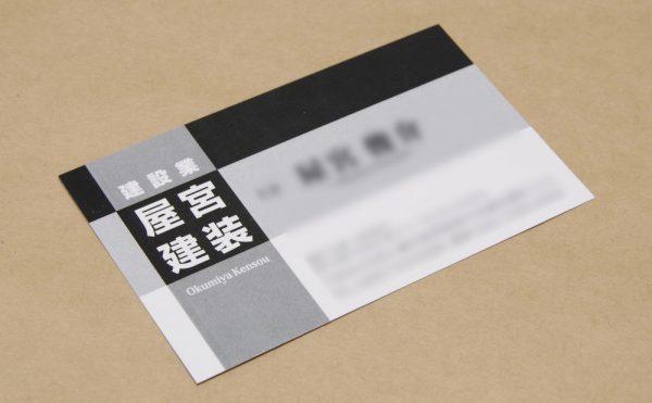シンプル名刺(表)|デザイン|奄美|建設業