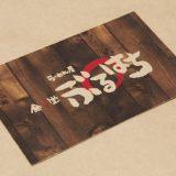 ショップカード(表)|デザイン|奄美|ラーメン店