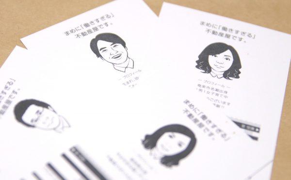 似顔絵入り名刺|デザイン|奄美|不動産