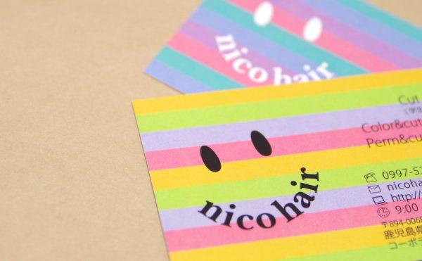 ショップカード|デザイン|奄美|美容室