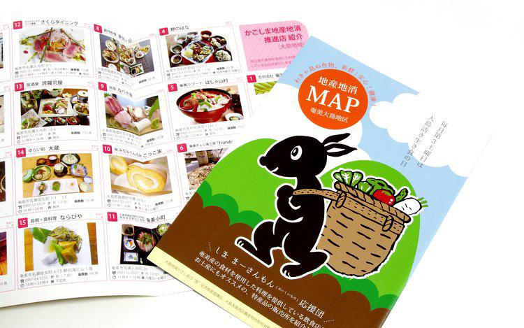 奄美大島デザイン リーフレット|地産地消マップ