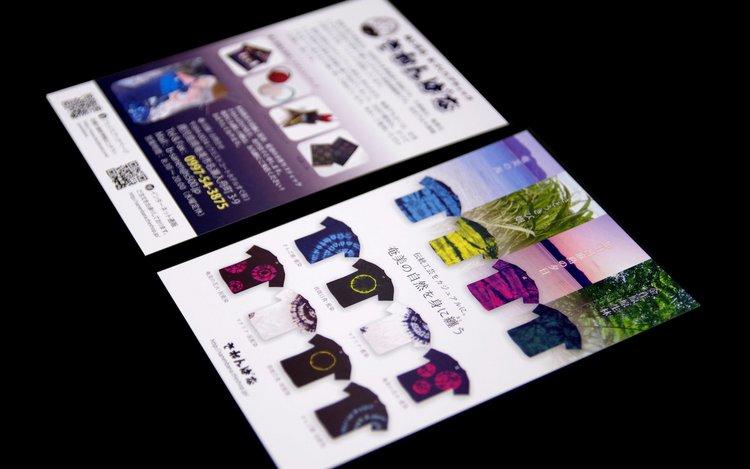 奄美大島 デザイン ショップカード