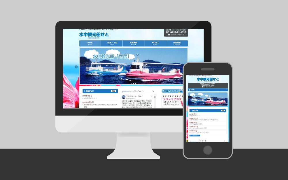 ホームページのリニューアル&スマホ対応|水中観光船「せと」