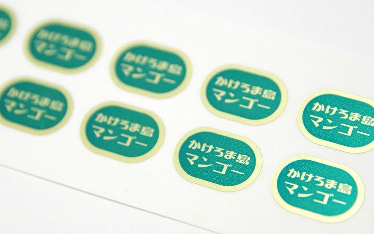 地域ブランド マンゴー シール 加計呂麻島(かけろまじま)