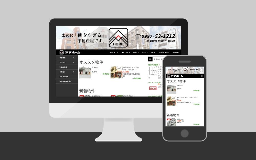 ホームページの新規作成&スマホ対応|アマホーム