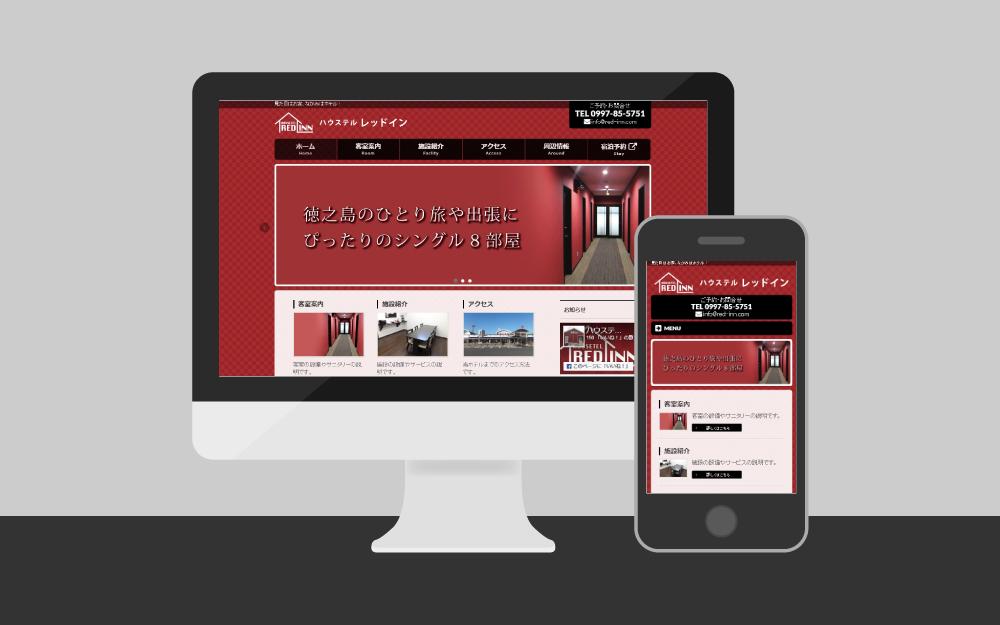 ホームページの新規作成&スマホ対応|ハウステル レッドイン