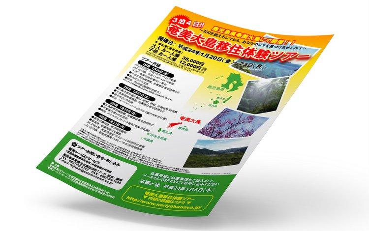 奄美大島移住チラシのデザイン