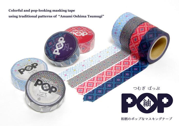大島紬柄マスキングテープ