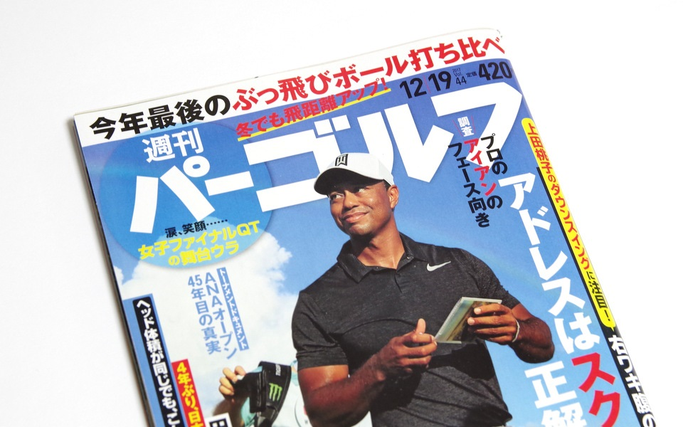週刊 パーゴルフ 12/19号|紬POPマスキングテープ|奄美大島