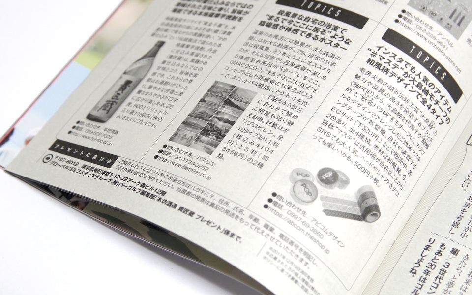 特選情報|紬POPマスキングテープ|奄美大島