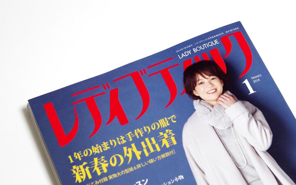 レディブティック2018年1月号|紬POPマスキングテープ|奄美大島