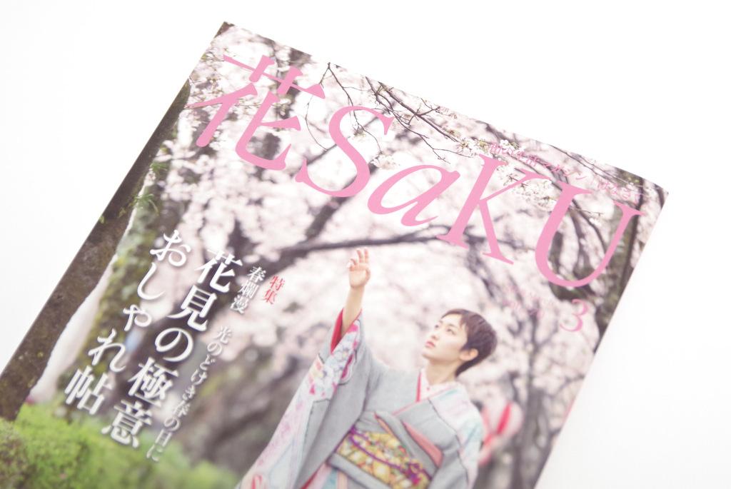 月刊 花saku 2018年3月号