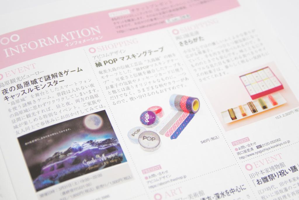 紬POPマスキングテープ(大島紬柄) 雑誌掲載