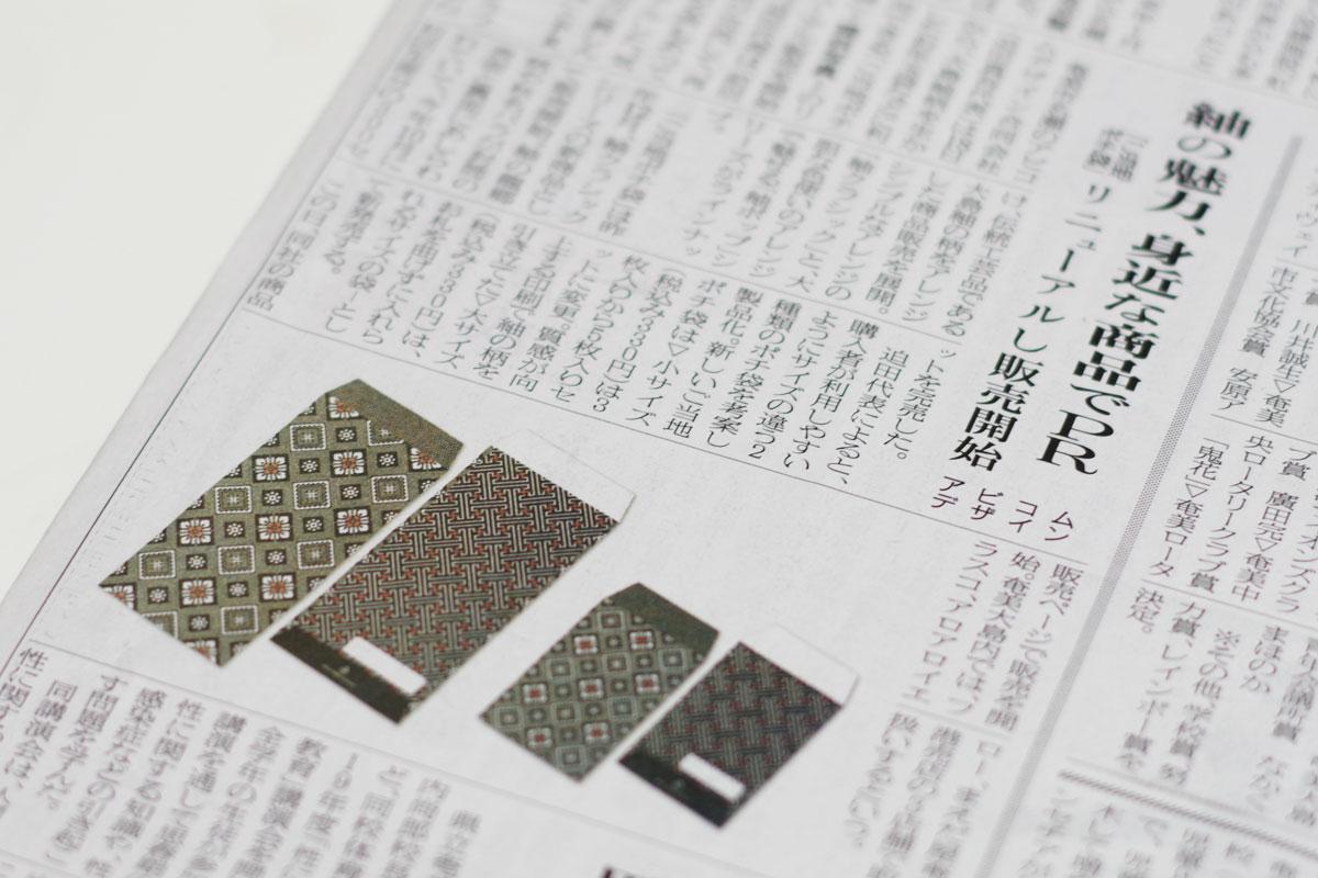奄美新聞 2019年12月21日