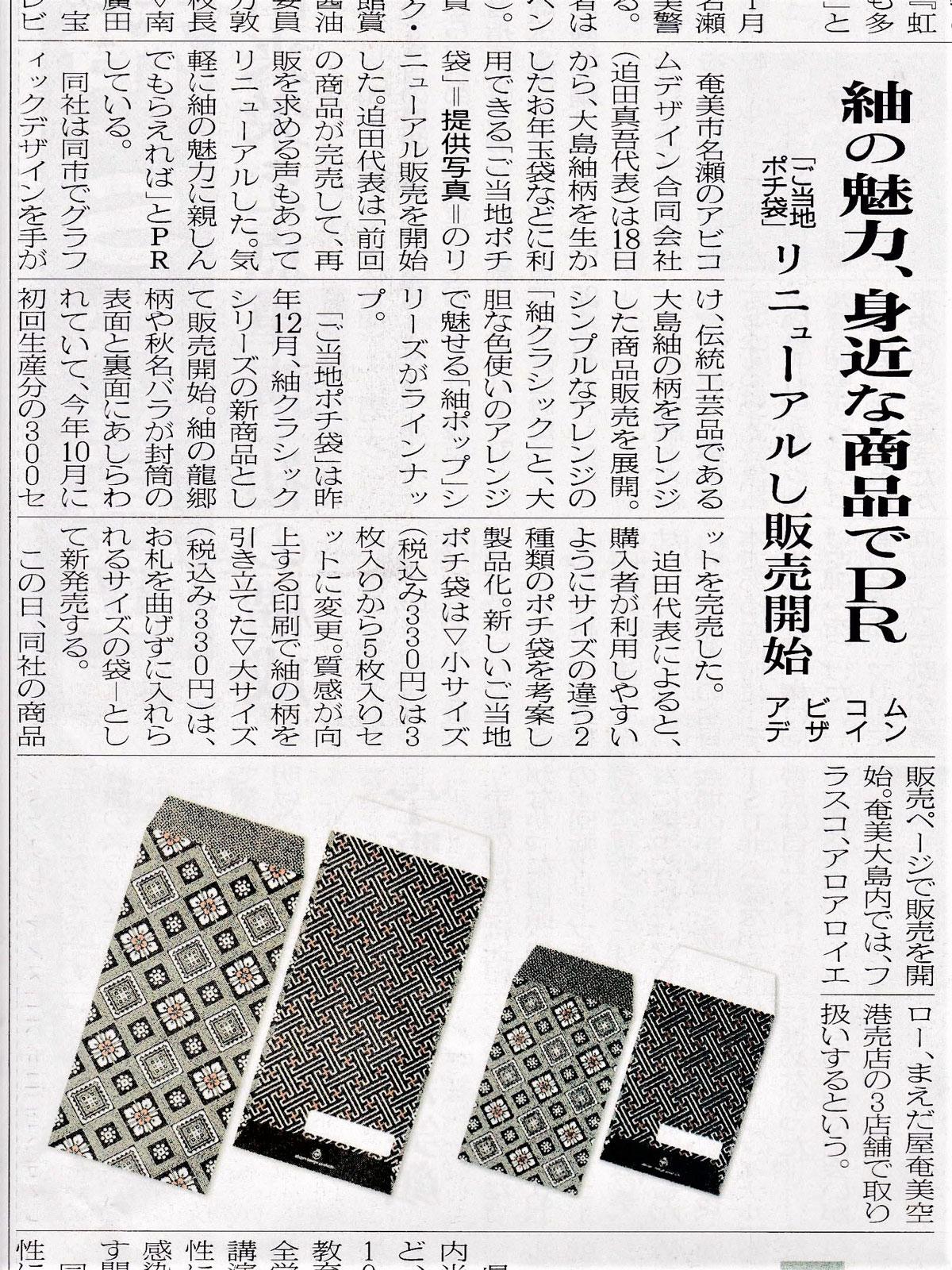 奄美新聞 2019年12月21日 紬の魅力、身近な商品でPR