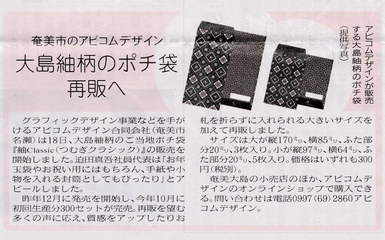 南海日日新聞 2019年12月24日|大島紬柄のポチ袋再販へ